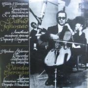 Koncertai Violončelei Ir Orkestrui (Концерты Для Виолончели С Оркестром)