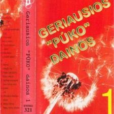 GERIAUSIOS PŪKO DAINOS 1