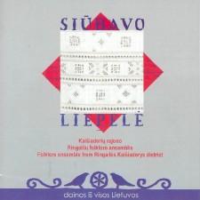 SIŪBAVO LIEPELĖ