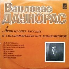 Арии Из Опер Русских И Западноевропейских Композиторов