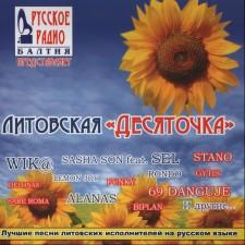 RUSSKOJE RADIO. LITOVSKAJA DESIATOČKA