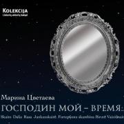 """Marina Cvetajeva """"Господин - Мой Время..."""""""