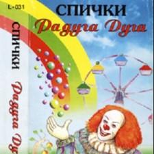 Радуга-Дуга
