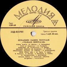 FESTIVALIS ''VILNIAUS BOKŠTAI-68''. FESTIVALIS ''JAUNYSTĖ-68'' (ELEKTRĖNAI)